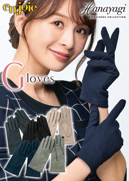 【21-22年秋冬新作】接客にエレガントな品格を添える手袋《秋冬》|ジョア OP175