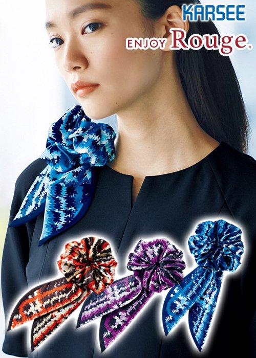 【21-22年秋冬新作】ビビットでさざ波のようなパターンのコサージュミスカーフ【スカーフループ専用】|カーシーカシマ EAZ827