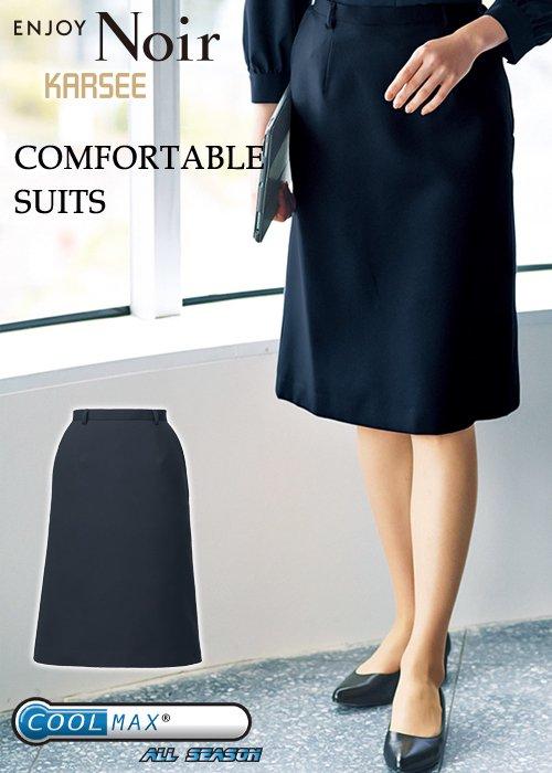 【21-22年秋冬新作】立体的パターンで優美ですっきりした濃紺セミタイトスカート|カーシーカシマ NAS027