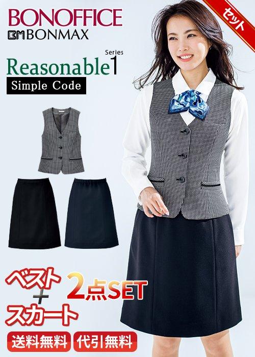 【リーズナブル】ベーシックで安心感のあるチェックベスト+スカート セット|ボンマックス AV1260-AS2302-SET