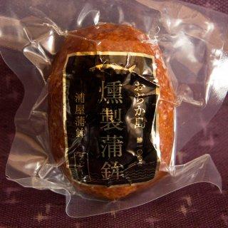 おぢか島 燻製蒲鉾【浦屋蒲鉾】