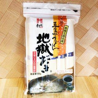 長崎県・五島列島名産「地獄炊き」スープ付き500g【ますだ製麺】★常温発送・冷蔵・冷凍可★