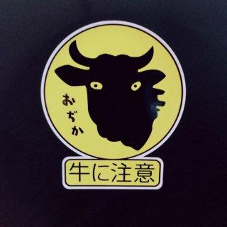 牛に注意マグネットステッカー【小値賀町担い手公社】