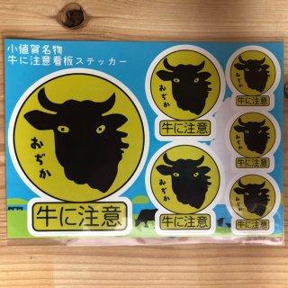 牛に注意シール