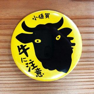 牛に注意 丸型バッヂ