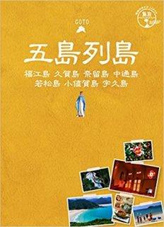 地球の歩き方 JAPAN 島旅01 五島列島