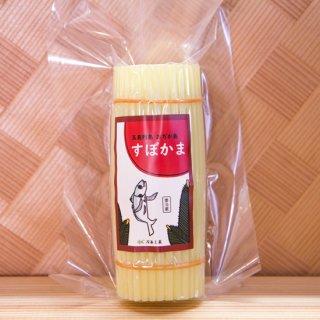 すぼかまぼこ (5本セット)【ぶあ工房】★冷蔵発送★