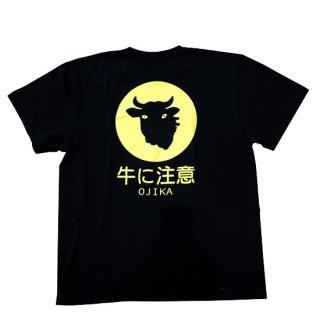 牛に注意Tシャツ【黒】(バックプリント)