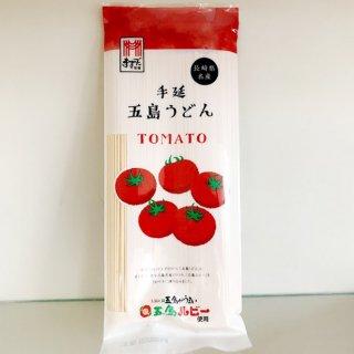 五島手延べトマトうどん 200g【ますだ製麺】★常温発送・冷蔵・冷凍可★