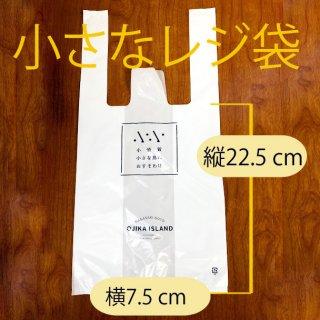 ビニールレジ袋 小 【お土産の配布に】