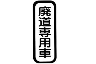 廃道専用車 ステッカー(黒・白)