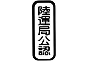 陸運局公認 ステッカー(黒・白)