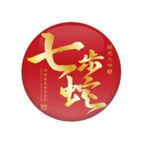 河津酒造 七歩蛇
