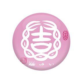結ゆい ピンク