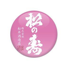 松の寿 ピンク