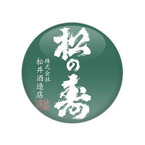松の寿 緑