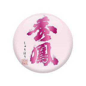 秀鳳 甲ピンク