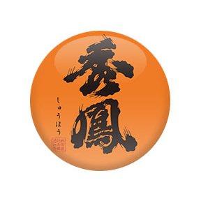 秀鳳 甲オレンジ