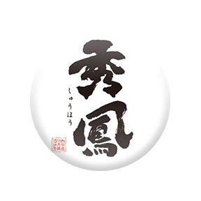 秀鳳 乙白黒