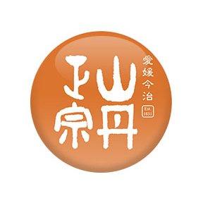 山丹正宗 橙色