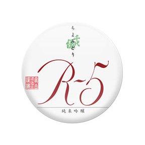 千代緑 R5