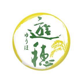 遊穂 黄緑