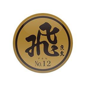 飛良泉 12