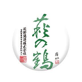 萩の鶴 緑