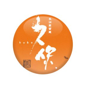 久保 オレンジ