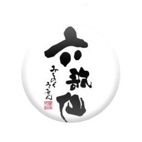 六歌仙 黒