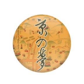 竹村酒造店 京の夢