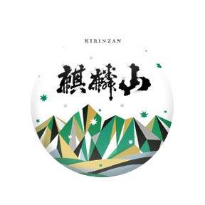 麒麟山 伝統辛口