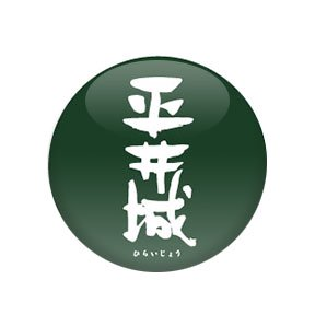 平井城 舞風