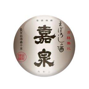 嘉泉 特別純米