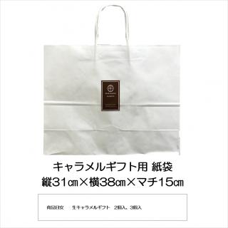 キャラメルギフト用紙袋