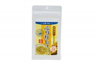 ふりカレー・お米にかけるお米のふりかけシリーズ
