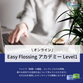 オンライン EasyFlossing アカデミー Level1