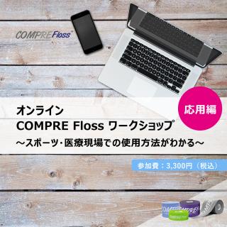 オンライン COMPRE Floss ワークショップ 応用編