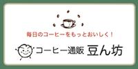 コーヒー通販豆ん坊