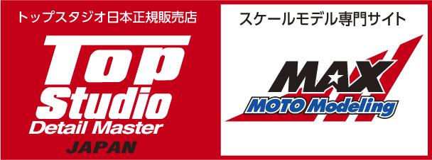 Max Moto Modeling 通販サイト