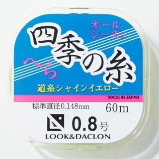 道糸シャインイエロー 0.8号 50m巻