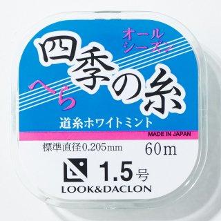 道糸ホワイトミント 0.8号 50m巻