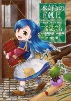 本好きの下剋上〜司書になるためには手段を選んでいられません〜第一部 「本がないなら作ればいい! 1」(コミックス)