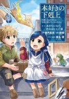 本好きの下剋上〜司書になるためには手段を選んでいられません〜第一部 「本がないなら作ればいい! 3」(コミックス)