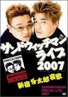 【DVD】サンドウィッチマンライブ2007 新宿与太郎哀歌