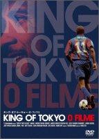 【DVD】KING OF TOKYO O FILME