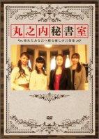 【DVD】丸之内秘書室〜疲れた人への癒しの言葉集〜