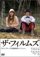 【DVD】ザ・フィルムズ 〜5ディレクターズ 短編映画コレクション〜