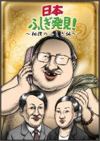 【DVD】日本ふしぎ発見!〜相撲のふしぎ編〜