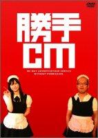 【DVD】勝手CM